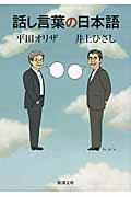 話し言葉の日本語の本