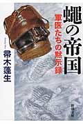 蝿の帝国の本