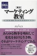 「実況」マーケティング教室の本