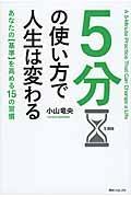 5分の使い方で人生は変わるの本