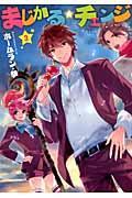 まじかる★チェンジ 3の本
