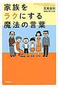 家族をラクにする魔法の言葉の本
