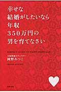 幸せな結婚がしたいなら年収350万円の男を育てなさいの本