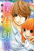 僕と君とで虹になる 5の本