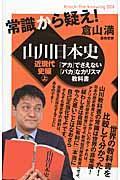 常識から疑え!山川日本史 近現代史編 上の本