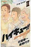 ハイキュー!!ショーセツバン!! 2の本