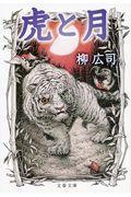 虎と月の本
