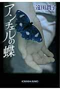 アンチェルの蝶の本