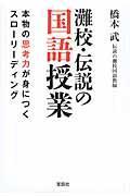 灘校・伝説の国語授業の本