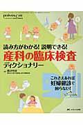 ペリネイタルケア 14年新春増刊