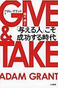 GIVE & TAKEの本