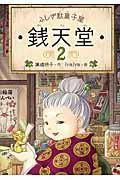 ふしぎ駄菓子屋銭天堂 2の本