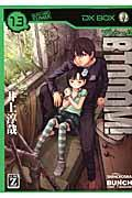 BTOOOM! 13の本