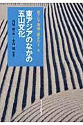 東アジア海域に漕ぎだす 4の本
