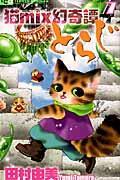 猫mix幻奇譚とらじ 7の本