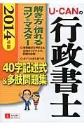 UーCANの行政書士40字記述式&多肢問題集 2014年版の本