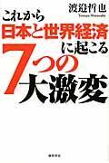 これから日本と世界経済に起こる7つの大激変の本