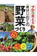 プロが教えるはじめての野菜づくりの本