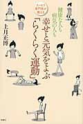 リハビリ専門医が教える健康な人も病気の人も幸せと元気をよぶ「らくらく運動」の本
