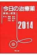 今日の治療薬 2014年版の本