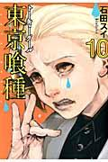 東京喰種 10の本