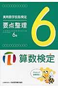 実用数学技能検定要点整理6級の本
