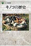 キノコの歴史の本