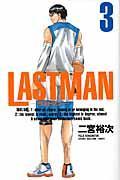 LASTMANーラストマンー 3の本