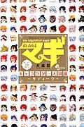 マギキャラクター大図鑑の本