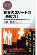世界のエリートの「失敗力」の本