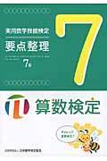 実用数学技能検定要点整理7級の本