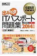 出るピタITパスポート問題集 2014年版の本