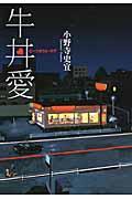 牛丼愛の本
