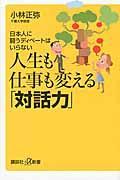 人生も仕事も変える「対話力」の本