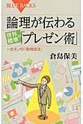 論理が伝わる世界標準の「プレゼン術」の本