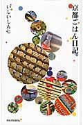 京都ごはん日記の本