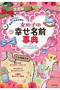 女の子の幸せ名前事典の本