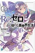 Re:ゼロから始める異世界生活 1の本