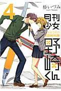 月刊少女野崎くん 4の本