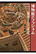 博物館のファントムの本