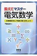 鍛えてマスター電気数学の本