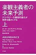 楽観主義者の未来予測 上の本