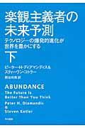 楽観主義者の未来予測 下の本