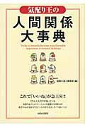 気配り王の人間関係大事典の本