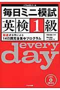 毎日ミニ模試英検1級の本