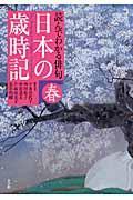 日本の歳時記 春の本