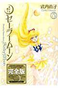 美少女戦士セーラームーン完全版 5