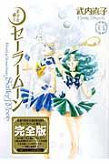 美少女戦士セーラームーン完全版 6