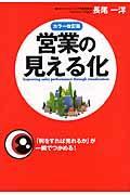 カラ−改訂版 営業の見える化の本