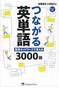 つながる英単語の本